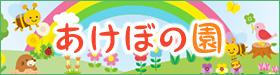 あけぼの園