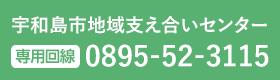 宇和島市地域支え合いセンター