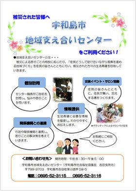 宇和島市地域支え合いセンターチラシ